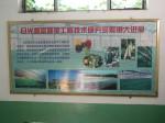 Shandong poster
