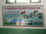 Shandong Agricultural University poster